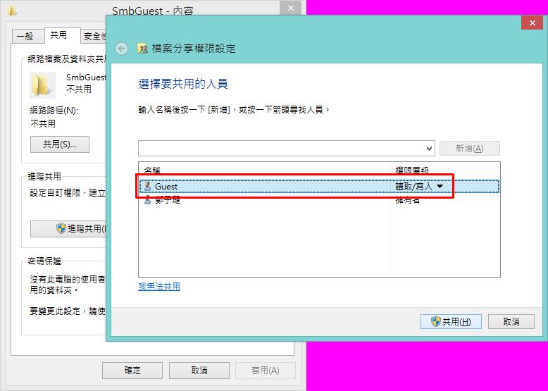 共用的目錄加入客人帳號的存取權限