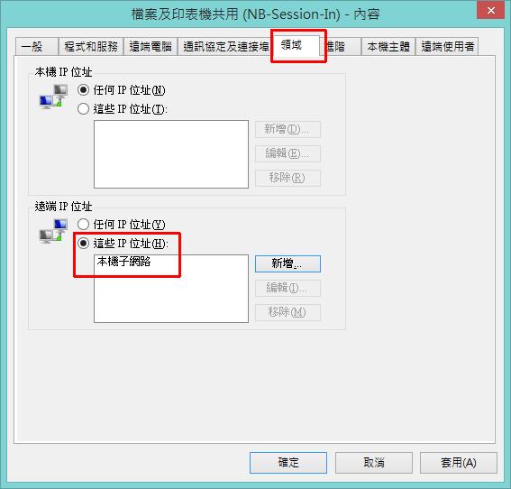 Win8.1 網路芳鄰預設存取為 本機子網路